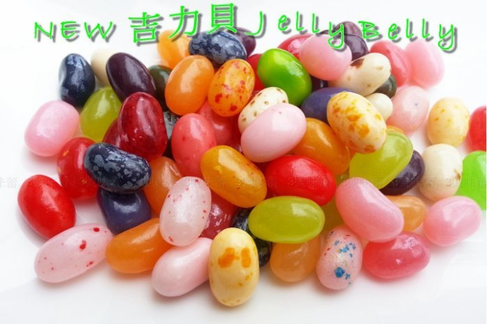 "新口味"" 吉力貝Jelly Belly 彩色糖豆軟糖(20種口味)"