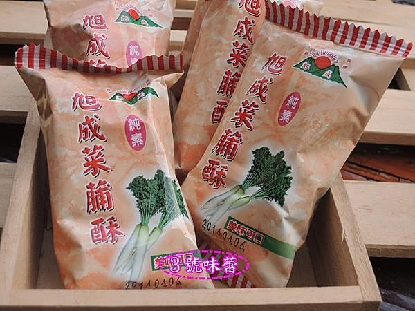 旭成菜脯酥(原味、海苔)