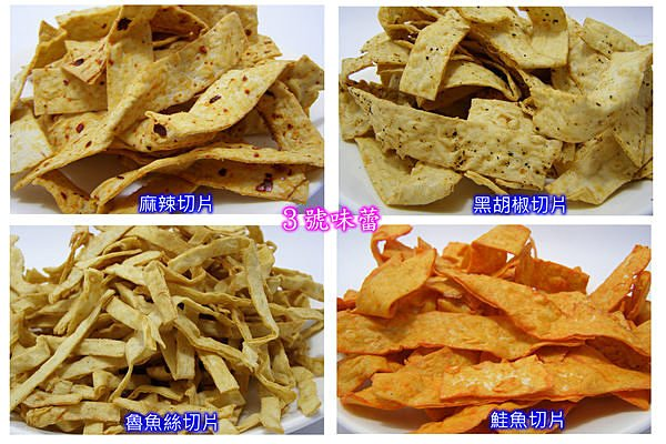 大田切片類(鮭魚、黑胡椒、麻辣、魯魚絲)