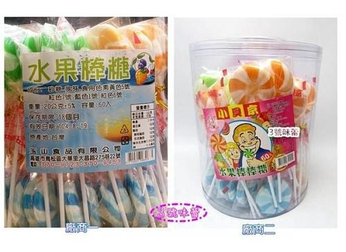 風車棒棒糖(繽紛水果...