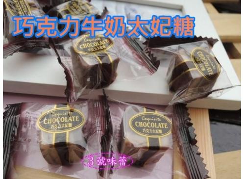 透明巧克力牛奶太妃糖