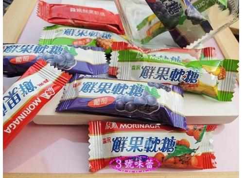 森永鮮果軟糖
