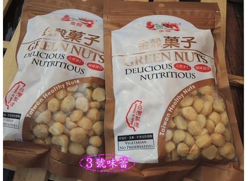剝殼夏威夷豆300公克(鹹酥、芥茉)