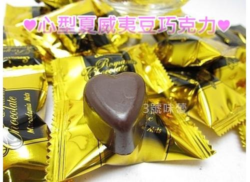 心型夏威夷豆巧克力