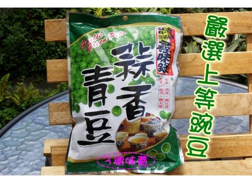 【台灣尋味錄】 蒜香青豆180公克