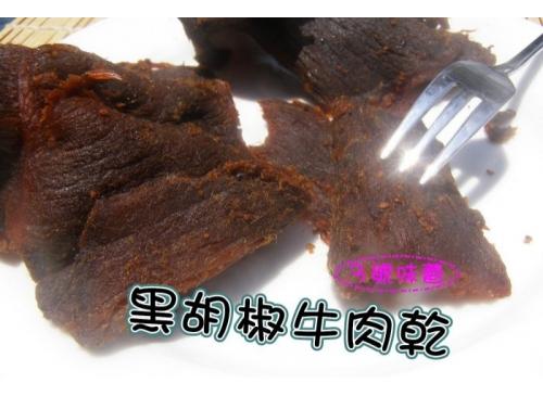 黑胡椒牛肉乾(澳洲牛肉)