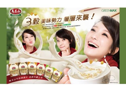 馬玉山牛奶燕麥片
