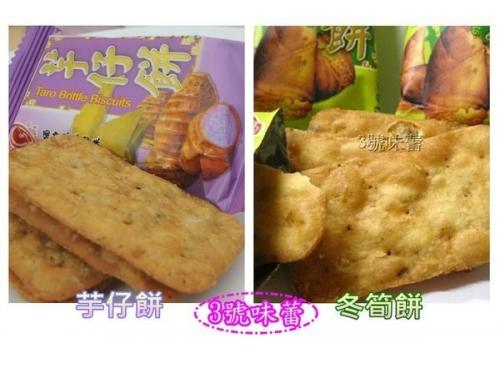 竹山日香【冬筍餅、芋...