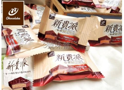77迷你新貴派黑巧克力(花生) 奶素