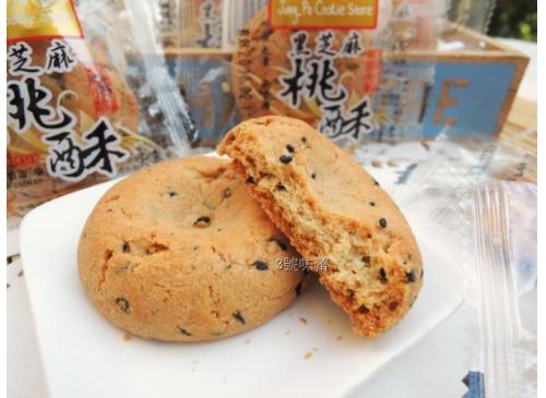 榮伯 桃酥(黑芝麻、原味)《蛋素》