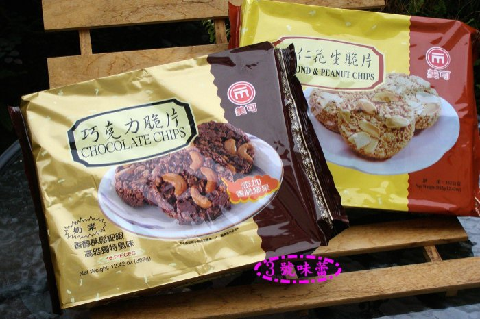 【原封包】美可巧克力脆片352g(腰果-奶素、花生杏仁)