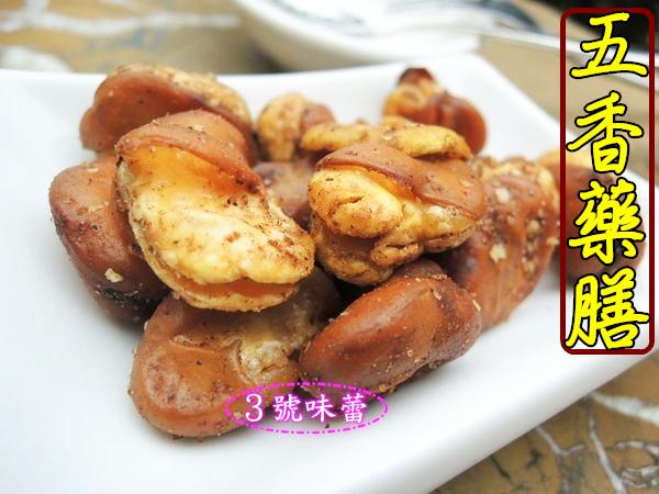 北港蠶豆(五香藥膳)..純素