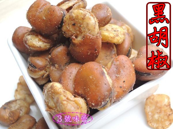 北港蠶豆(黑胡椒)..純素