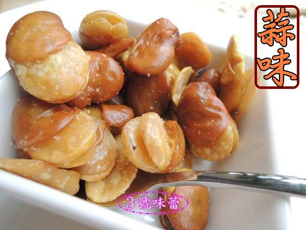 北港蠶豆(蒜味)