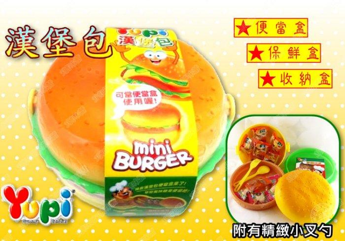 YUPI 漢堡包便當盒QQ軟糖