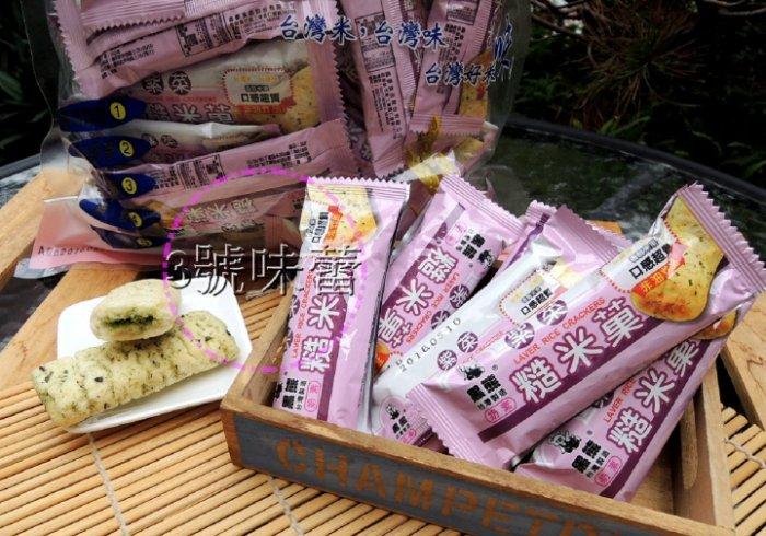 黑熊 五糧紫菜糙米果...