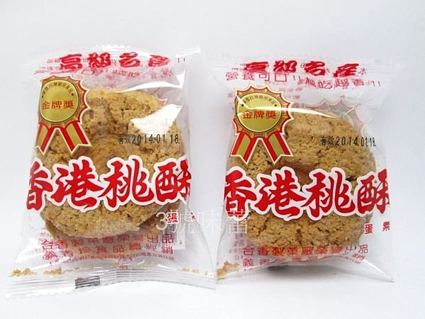義香珍 香港桃酥 蛋素