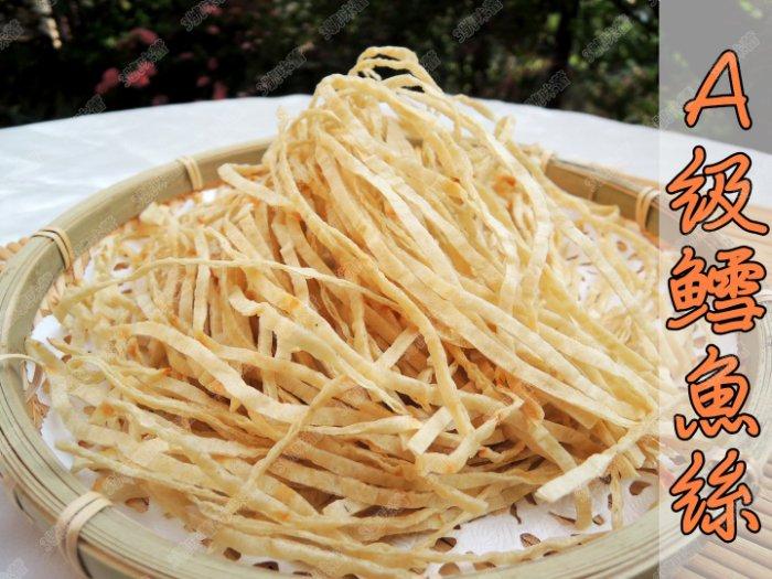 大田㊣A級鱈魚絲
