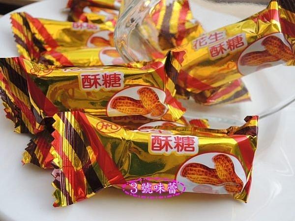正港的台灣特級花生酥心(封口)