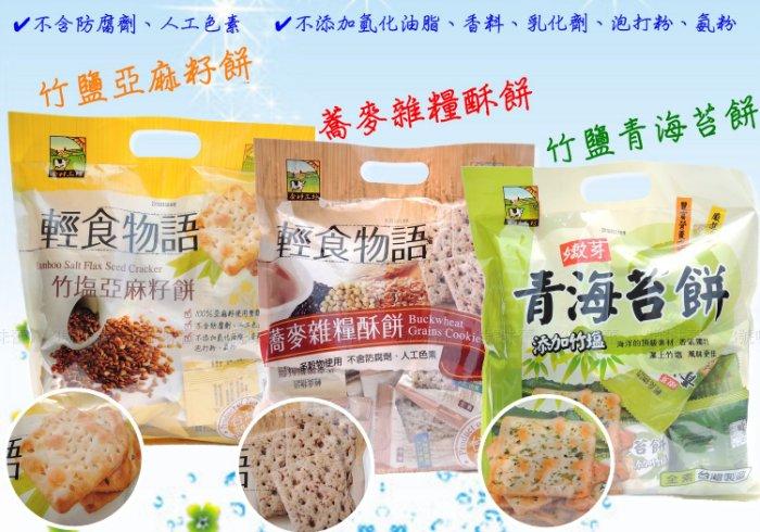 甲賀 輕食物語(竹鹽亞麻籽餅、蕎麥雜糧酥餅、竹鹽青海苔餅、竹鹽奇亞籽餅)
