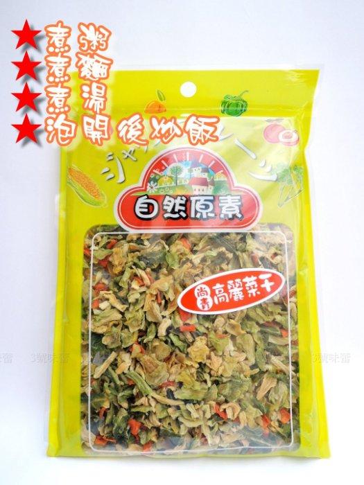 自然原素 高麗菜乾