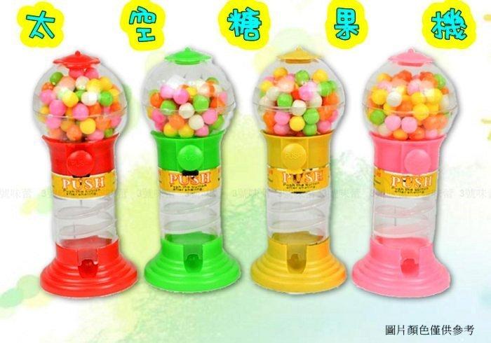 童趣系列 太空糖果機...