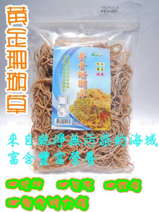 黃金珊瑚草(200g)..全素...涼拌輕食