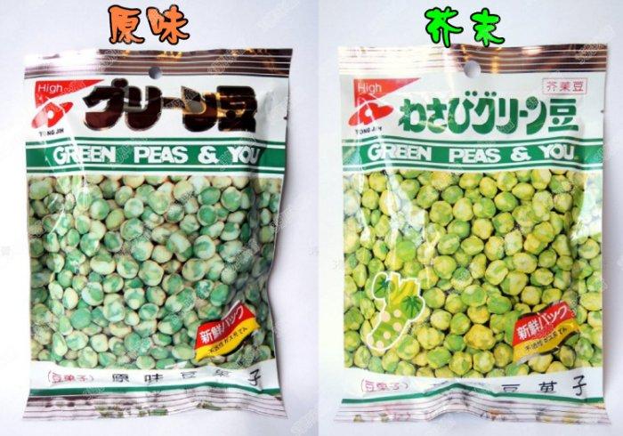豆菓子(原味、芥茉)...