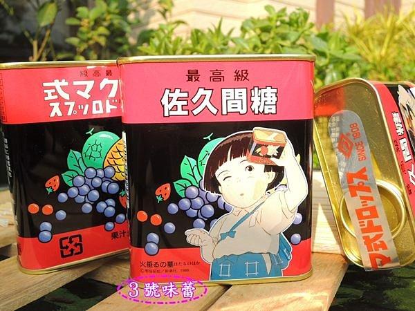 佐久間七味綜合糖罐
