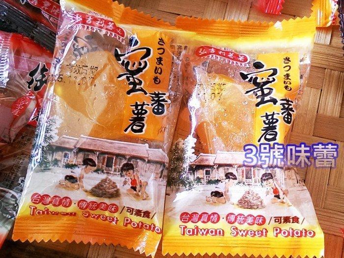 弘吉利蜜蕃薯(原味)