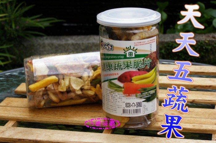 黃粒紅 健康蔬果脆片《全素》