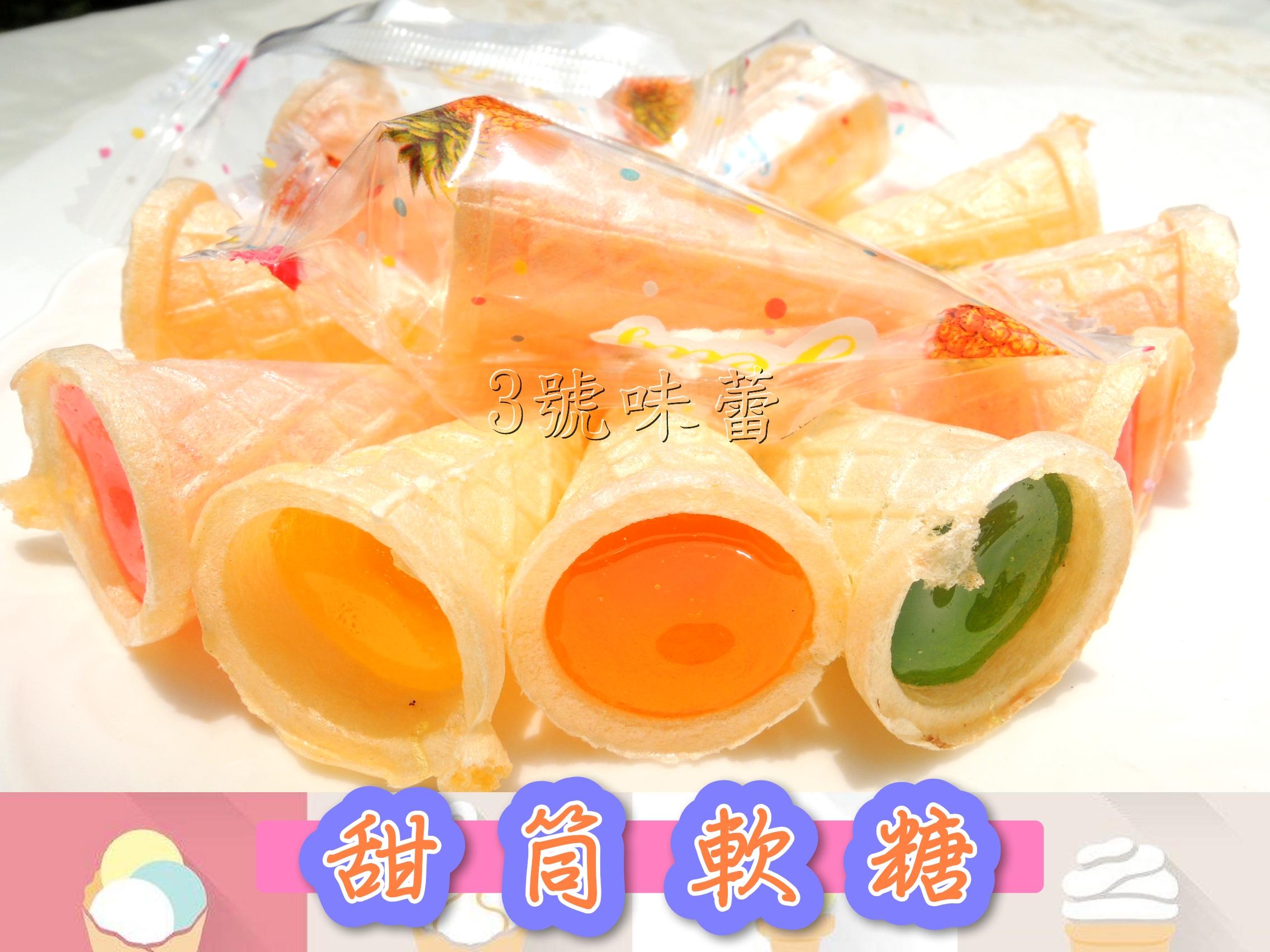 水果甜筒軟糖