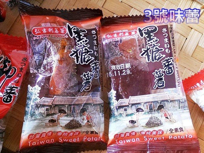 弘吉利蜜蕃薯(黑糖)