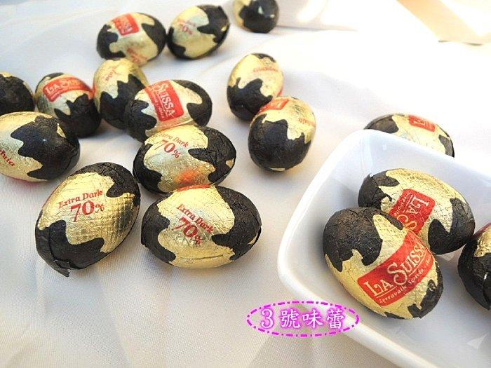 【特價】LA SUISSA 義大利巧克力(70%黑巧克力蛋)