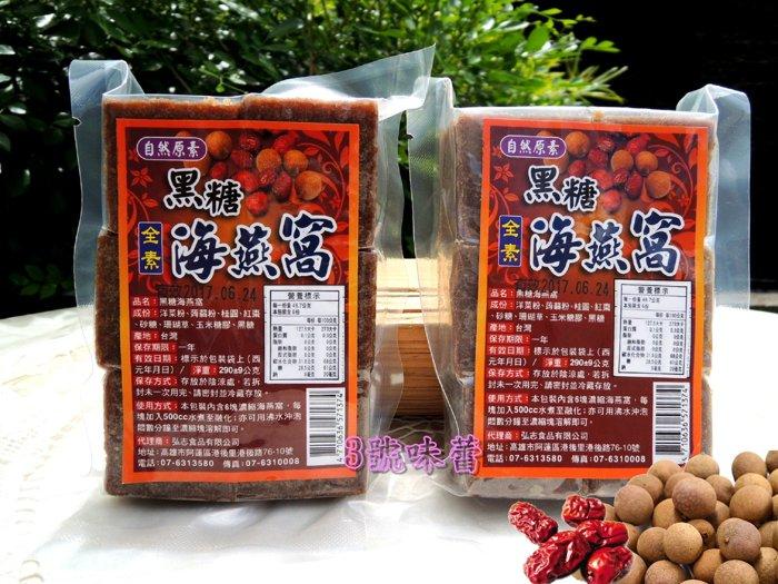 黑糖海燕窩(桂圓紅棗、冬瓜黑糖)《全素》