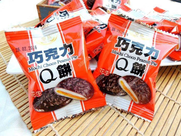 皇族花生巧克力Q餅3...