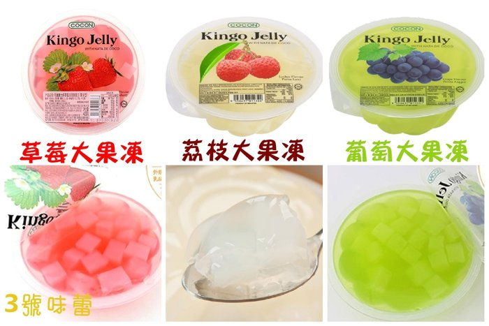 COCON可康大杯果凍、布丁(含椰果) -口味:草莓果凍、葡萄果凍、荔枝果凍、芒果布丁、榴槤布丁、茘枝布丁--果凍《全素》、布丁《奶素》