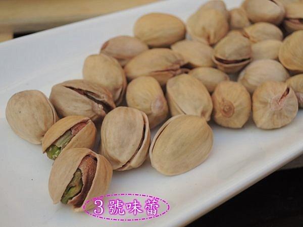 萬歲牌開心果(原味-全素、蒜味-植物五辛素)