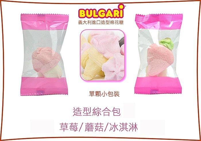 單包裝 寶格麗造型棉花糖900g(隨機綜合)