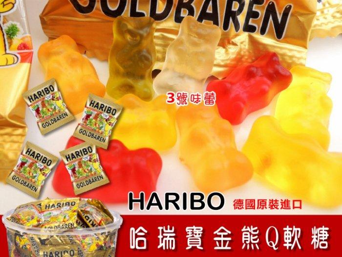 HARIBO 哈瑞寶 金熊Q軟糖分享包