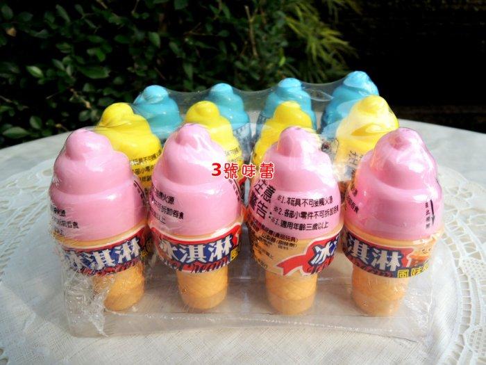 童趣系列 冰淇淋風味...