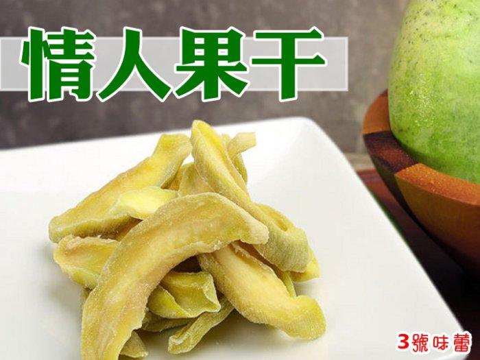台灣果乾  情人果乾(原味)  純素