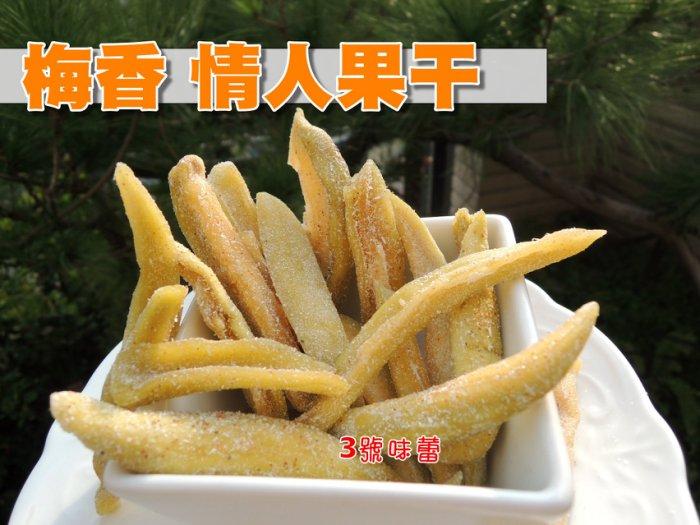 台灣果乾(梅香情人果...