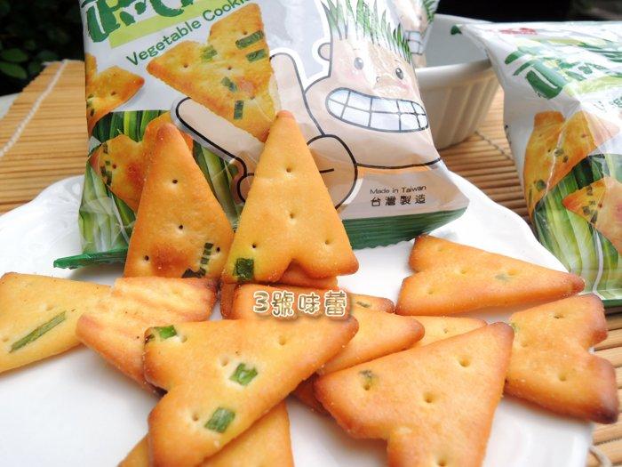 安堡蔬菜餅(植物五辛...