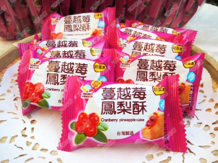友賓鳳梨酥(蔓越莓酥...