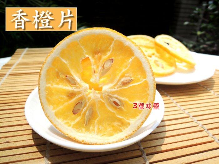 台灣果乾(鮮果香橙片)