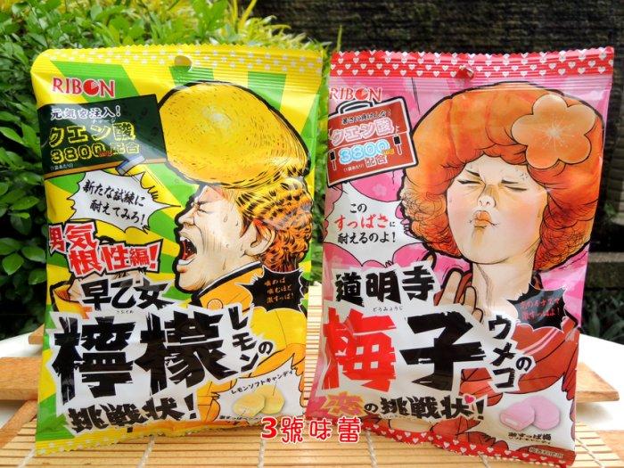 Ribon 挑戰糖 (道明寺梅子、早乙女檸檬、二階堂睡魔薄荷)