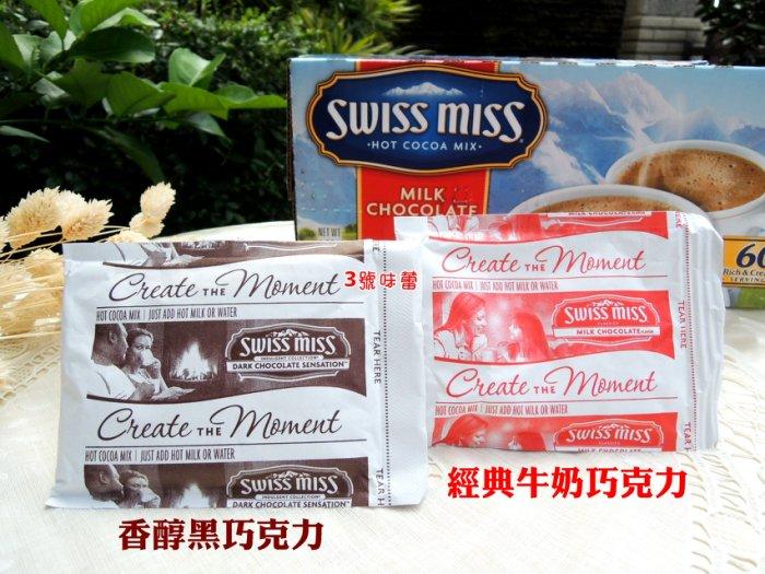 Swiss Miss 即溶可可粉【香醇黑巧克力、經典牛奶巧克力】
