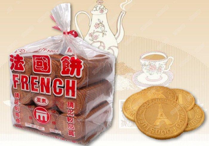 美可法蘭酥(法國餅)3000公克 (運送過程一定會碎)《蛋素》