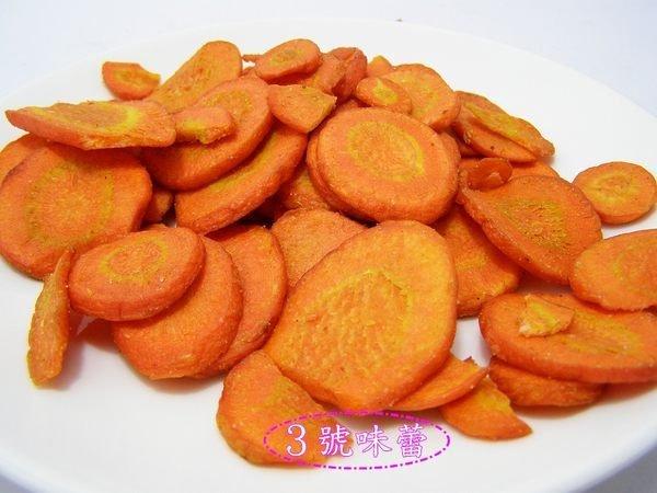 乾燥紅蘿蔔